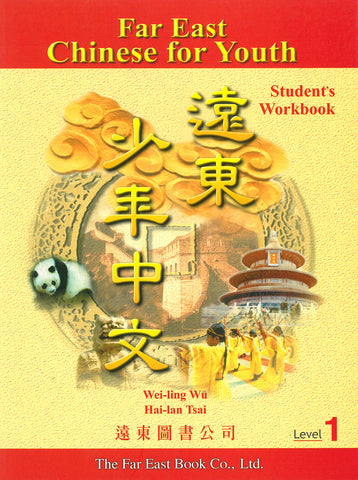 Far East Chinese for Youth Level 1 Student's Workbook (Traditional Character Version)