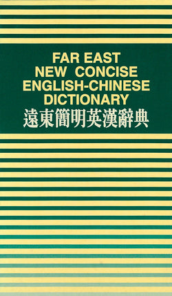 Far East New Concise English-Chinese Dictionary (Bible Paper) SPECIAL FINAL SALE!