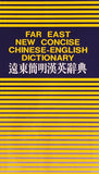 Far East New Concise Chinese-English Dictionary (Bible Paper) SPECIAL FINAL SALE!!!