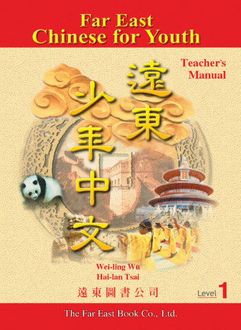 Far East Chinese for Youth Level 1 Teacher's Manual (Traditional Character Version)
