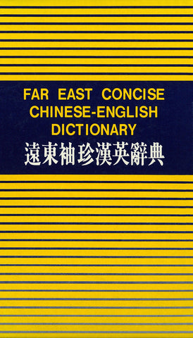 Far East Concise Chinese-English Dictionary (Bible Paper) SPECIAL FINAL SALE!!!
