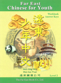 Far East Chinese for Youth Level 2 Workbook Answer Keys (Traditional Character Version)