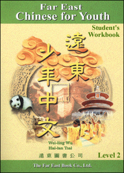 Far East Chinese for Youth Level 2 Student's Workbook (Traditional Character Version)