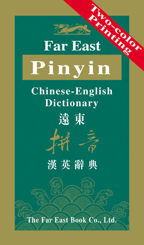 Far East Pinyin Chinese-English Dictionary  (Traditional Character Version, Large size) (Special Sale)