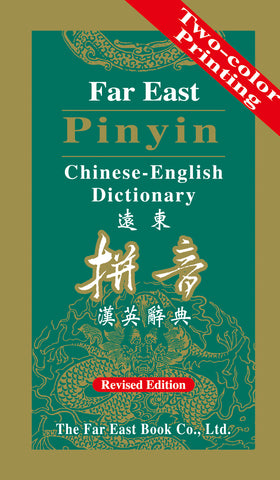 Far East Pinyin Chinese-English Dictionary (Revised Edition) (Traditional Character Version, Small size)