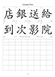 Far East Chinese for Youth Level 2 Character Book (Traditional Character Version)