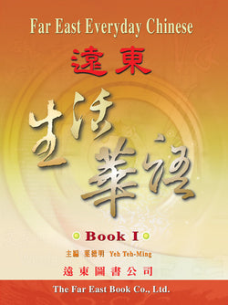 Far East Everyday Chinese (I) Textbook (Traditional Character Version)