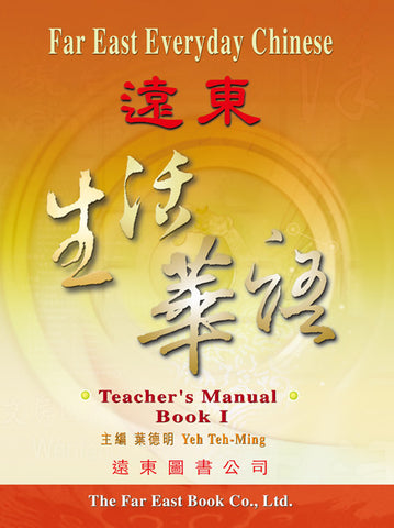 Far East Everyday Chinese (I) Teacher's Manual (Traditional Character Version)