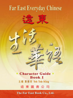 Far East Everyday Chinese (I) Character Guide (Traditional Character Version)