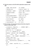 Far East Everyday Chinese (I) Student's Workbook (Traditional Character Version)