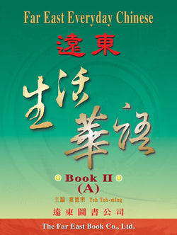 Far East Everyday Chinese (II) Textbook (A), (B) (Traditional Character Version)