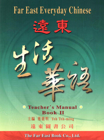 Far East Everyday Chinese (II) Teacher's Manual (Traditional Character Version)