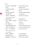 Far East Chinese for Youth Level 2 Textbook (Simplified Character Version)