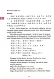 Far East Chinese for Youth Level 1 Textbook (Simplified Character Version)