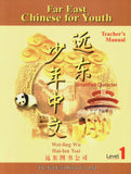 Far East Chinese for Youth Level 1 Teacher's Manual (Simplified Character Version)