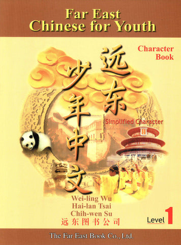 Far East Chinese for Youth Level 1 Character Book (Simplified Character Version)