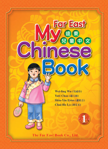 Far East My Chinese Book (1) Textbook (Traditional Character Version)