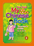 Far East My Chinese Book (1) Teacher's Guide (Traditional Character Version)