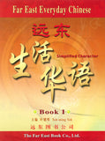 Far East Everyday Chinese (I) Textbook (Simplified Character Version)