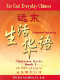 Far East Everyday Chinese (I) Character Guide (Simplified Character Version)
