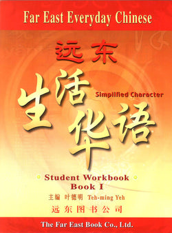 Far East Everyday Chinese (I) Student's Workbook (Simplified Character Version)