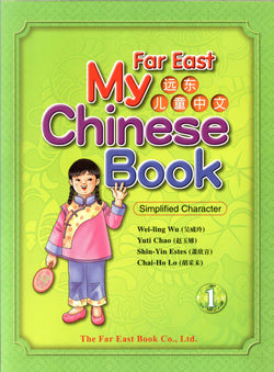 Far East My Chinese Book (1) Textbook (Simplified Character Version)
