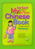 Far East My Chinese Book (1) Workbook (Simplified Character Version)