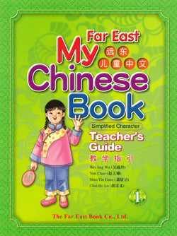 Far East My Chinese Book (1) Teacher's Guide (Simplified Character Version)