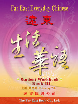 Far East Everyday Chinese (III) Student's Workbook (Traditional Character Version)