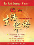 Far East Everyday Chinese (I) Teacher's Manual (Simplified Character Version)