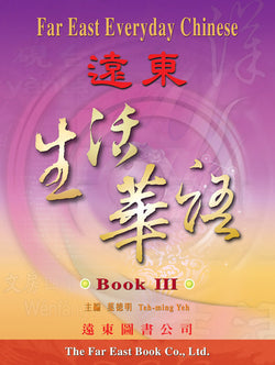 Far East Everyday Chinese (III) Textbook (Traditional Character Version)