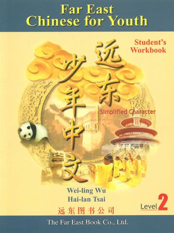 Far East Chinese for Youth Level 2 Student's Workbook (Simplified Character Version)