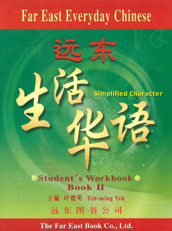 Far East Everyday Chinese (II) Student's Workbook (Simplified Character Version)
