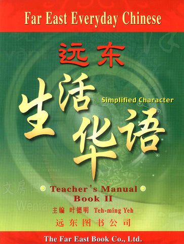 Far East Everyday Chinese (II) Teacher's Manual (Simplified Character Version)