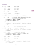 Far East Everyday Chinese (II) Textbook (Simplified Character Version)
