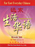 Far East Everyday Chinese (III) Textbook (Simplified Character Version)