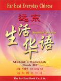 Far East Everyday Chinese (III) Student's Workbook (Simplified Character Version)