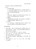 Far East Everyday Chinese (III) Teacher's Manual (Traditional Character Version)