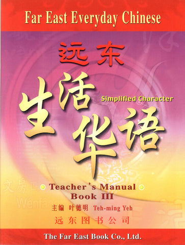 Far East Everyday Chinese (III) Teacher's Manual (Simplified Character Version)