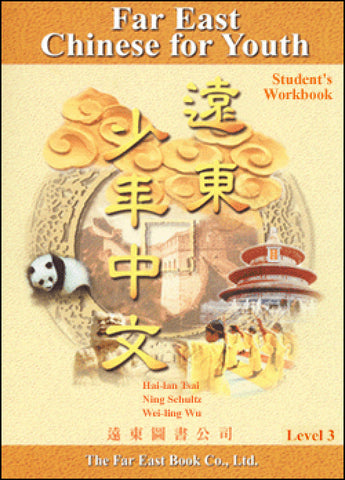 Far East Chinese for Youth Level 3 Student's Workbook (Traditional Character Version)