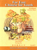 Far East Chinese for Youth Level 3 Workbook Answer Keys (Traditional Character Version)