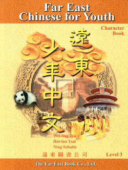 Far East Chinese for Youth Level 3 Character Book (Traditional Character Version)