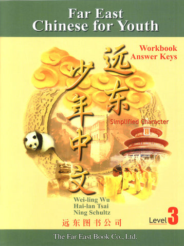 Far East Chinese for Youth Level 3 Workbook Answer Keys (Simplified Character Version)