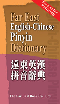 Far East English-Chinese Pinyin Dictionary (Traditional Character Version, Large size)