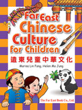 Far East Chinese Culture for Children (I) (Traditional Character Version)
