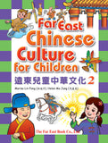 Far East Chinese Culture for Children (II) (Traditional Character Version)