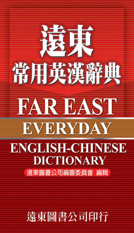 Far East Everyday English-Chinese Dictionary  SPECIAL FINAL SALE!