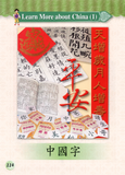 Far East My Chinese Book (2) Textbook (Traditional Character Version)