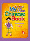 Far East My Chinese Book (2) Workbook (Traditional Character Version)