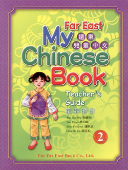 Far East My Chinese Book (2) Teacher's Guide (Traditional Character Version)